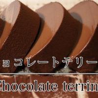 濃厚なチョコレートテリーヌ