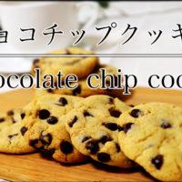 チョコチップクッキーとコーヒーカップ