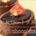 とろける【生チョコタルトの作り方】☆動画あり