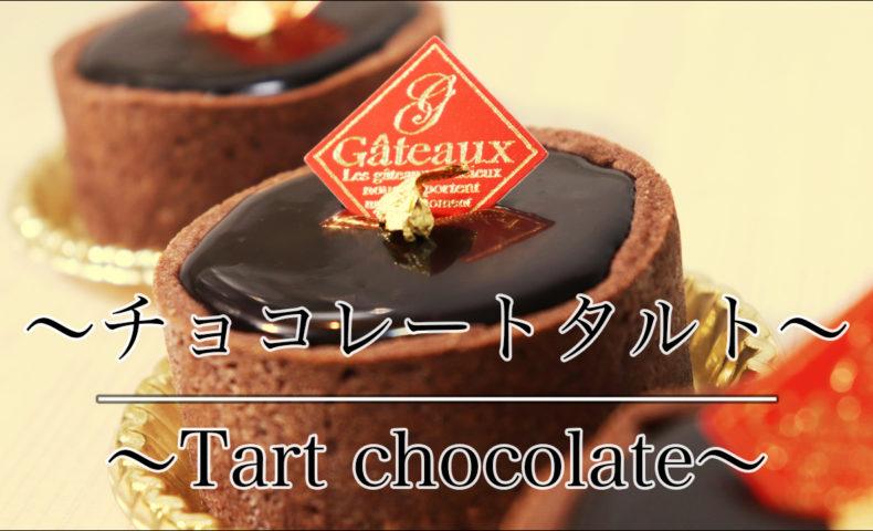 タルト 作り方 チョコ