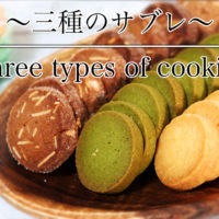 3種類のクッキー