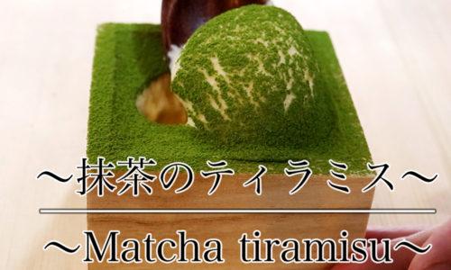 抹茶のティラミス
